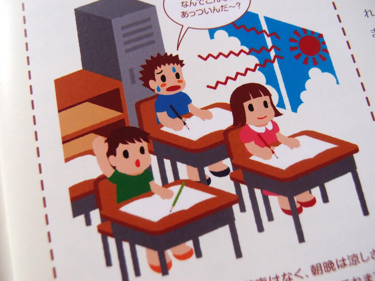 東芝キヤリアグループ様:環境報告書2008イラスト:暑い学校