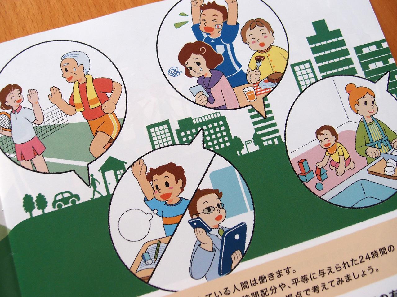 東芝キヤリアグループ様 「社会・環境報告書2012」ワークライフバランス