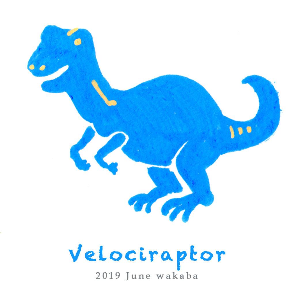 恐竜ヴェロキラプトルイラスト