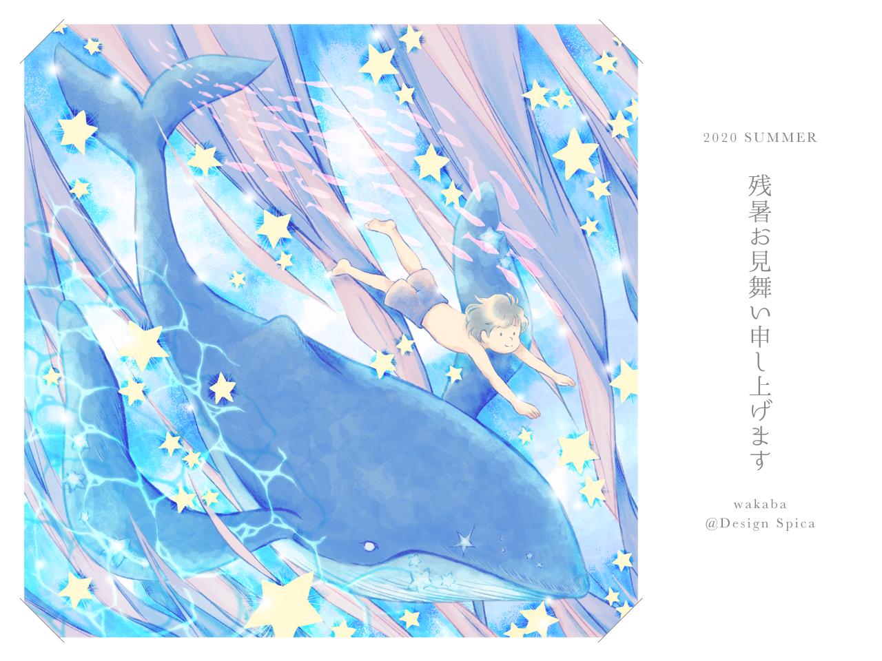 クジラと泳ぐ子ども:暑中見舞い用