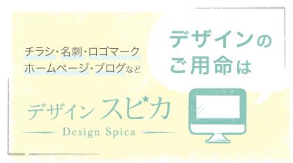 デザインのご用命はデザインスピカへ:バナー