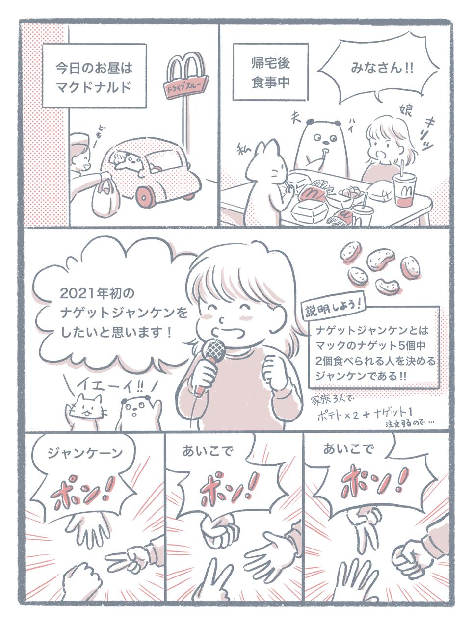 家族エッセイ漫画